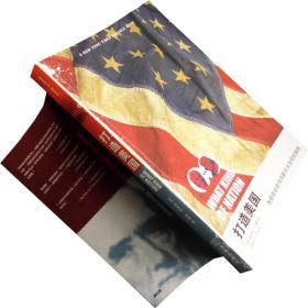 打造美国 詹姆斯·西蒙 书籍