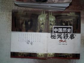 中国历史秘闻轶事  上