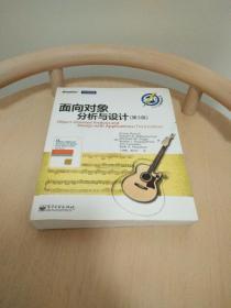 面向对象分析与设计(第3版)(修订版)