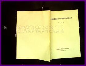 金家岩隧道复合衬砌有限元非线性分析 院士 王梦恕签名