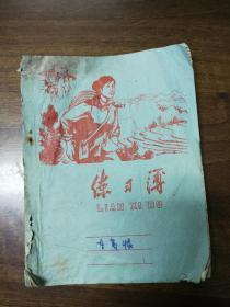 练习册9(六七十年代)车费账