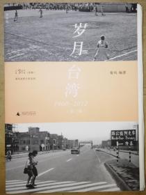 秦风老照片馆系列:岁月台湾(毛边本)2012年三版一印书品如图