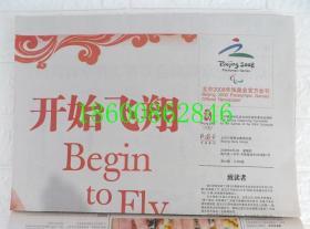 北京2008年残奥会官方会刊(附北京商报)新闻纸版