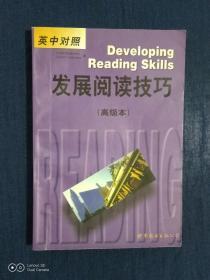 《发展阅读技巧:英中对照.高级本》