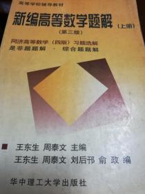 新编高等数学题解(上册)第3版