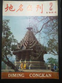 地名丛刊1984.2(16开)