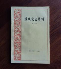 重庆文史资料 (第三十辑)
