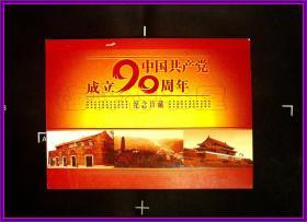 中国共产党成立90周年纪念珍藏卡