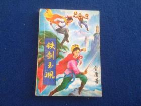金庸 著 武侠小说 铁剑玉佩(三)敦煌文艺出版社