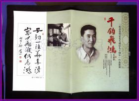 节目单 千钧飞鸿  纪念范钧宏先生诞辰九十周年作品展演