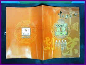 节目单 2007新春演出季 京剧