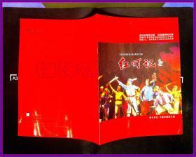 节目单 红灯记中国京剧院复排大型经典现代京剧