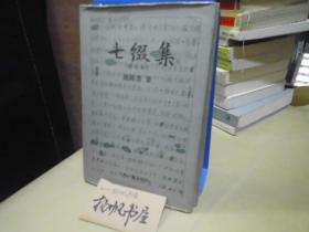 七缀集【上海古籍1994年精装版】.