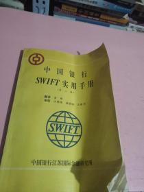 中国银行SWIFT实用手册  第二版