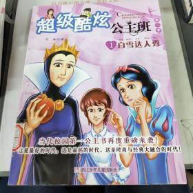 超级酷炫公主班第2季:1白雪达人秀