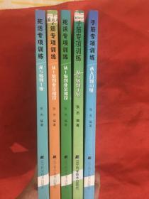 阶梯围棋基础训练丛书--死活专项训练 手筋专项训练  全5册