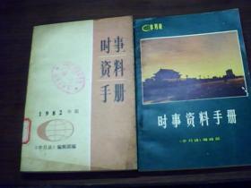 时事资料手册(创刊号、第二集)2本合售