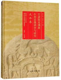 甘肃散见佛教石刻造像调查与研究(天水卷)
