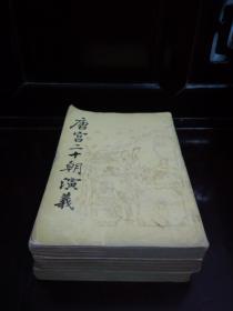 唐宫二十朝演义(全三册插图多) 85年1版1印