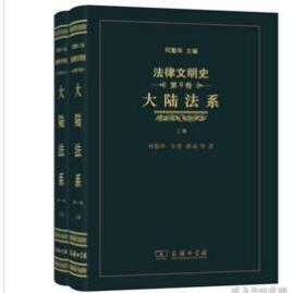 法律文明史(第9卷): 大陆法系(上下卷)  9E07e