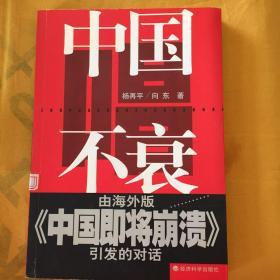 中国唱不衰:由海外版《中国即将崩溃》引发的对话