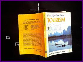 TOURISM 旅游 中国手册