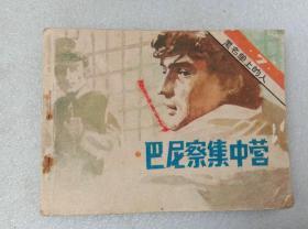 连环画 巴尼察集中营 广播出版社 1983年1版1印