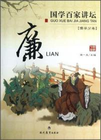 国学百家讲坛·儒学分卷:廉