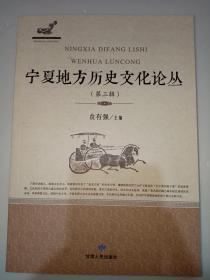 宁夏地方历史文化论丛 (第三辑)