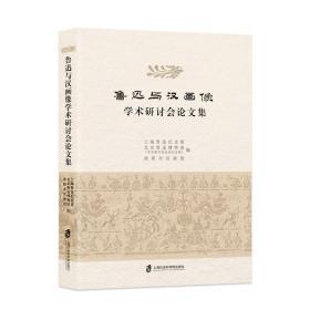鲁迅与汉画像学术研讨会论文集