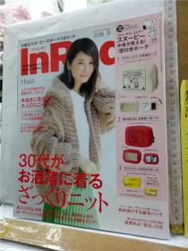 日文原版16开彩印日本女性时尚杂志 INRED 封面人物:吉田羊   2018.11 日语正版