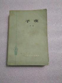 子夜(1960年第3版 1983年印)【馆藏】