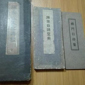 禅门行持集  禅宗日课圣典   禅宗在家日课经  三部  和刻本1926年版