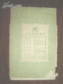 1953年世界舆地学社出版《 上海分区街道图 》54.5×77.6cm 彩色版带封套,