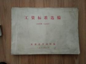 工资标准选编 (天津市劳动局编 1981年十月)已核对不缺页