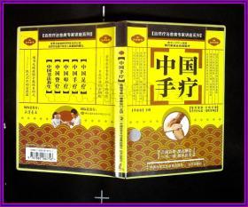 自然疗法首席专家讲座系列 中国手疗DVD