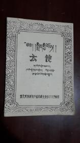 《云使》【油印本 藏汉双语】(西北民族学院 1977年)(16开平装 65页)九品