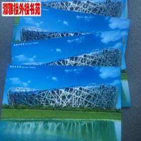 2008年北京奥运会(开幕式现场寄出的美好祝福)明信片