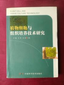 植物细胞与组织培养技术研究