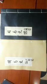 竖版繁体 孔网稀缺  周易史证(上经、下经2册,16开大开宣纸精印本,值得收藏)