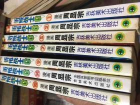 折纸战士G(1.2.5.10.14 )共7本合售