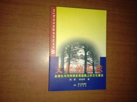 文化的诉求:全球化与可持续发展道路上的文化建设