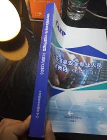 注册信息安全专业人员培训教材(CISE/CISO)试用版