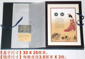 """古代老钱币:《唐代""""开元通宝""""背月纹2枚》带玻璃木镜框、盒子、西安钱币学会鉴定证书、公证书(真币,保真).【盒子尺寸】33 X 25厘米。"""