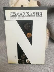 诺贝尔文学奖百年概观