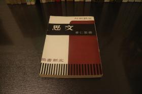 《文思》 曹聚仁,民国26年, 北新书局初版