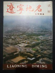 辽宁地名1984(试刊号)16开