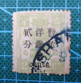 清代慈禧寿辰纪念邮票--大字加盖暂作洋银贰分---信销票