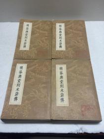 明容與堂刻水滸傳 【四冊全   一版一印】