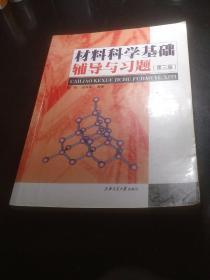 材料科学基础辅导与习题(第三版)
